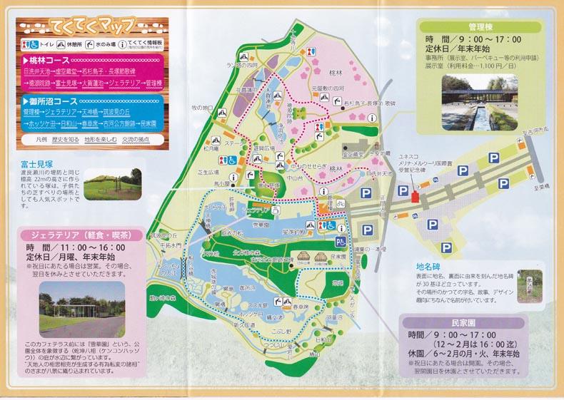 古河公方公園(古河総合公園)(...