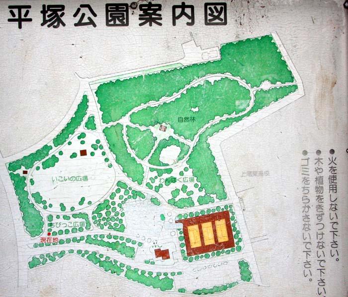 上尾 平塚 公園 平塚公園(上尾市)/公園へ行こう!