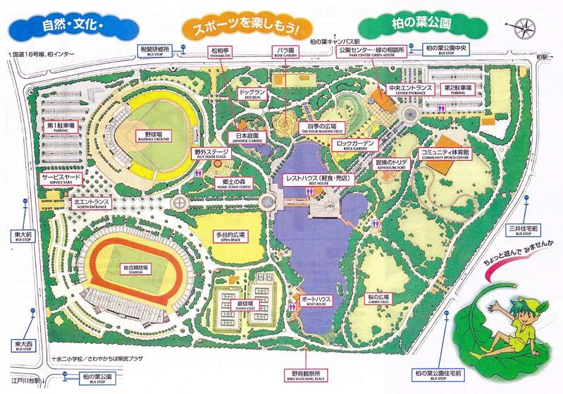 柏の葉公園(千葉県柏市 ... : 地図 名前入り : すべての講義